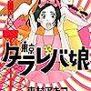 ドラマ化!30女に突き刺さるけどやめられない、ホラーな少女漫画「東京タラレバ娘」