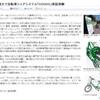 膻浜国立大学がスマートフォンを活用した自転車シェアリングの実証実験を開始