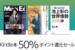 【Amazonサイバーマンデー2016】Kindle端末61%OFF&本50%還元セールで買い時!