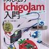 かねてより懸案だったIchigoJamのファームウェアをアップデートした。