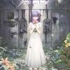 【映画/アニメ】『劇場版 Fate/stay night [Heaven's Feel] I.presage flower』────優しく残酷な聖杯戦争開幕。