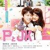 「 PとJK 」< ネタバレ あらすじ > 警察官と16歳女子高生が結婚!! 警察官の仕事ては?!