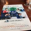 【鉄道】西武初の有料通勤車!S-TRAIN のパンフレットを入手!