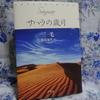 「サハラの歳月」を読んでカルチャーショック