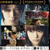 【iTunes Store】「楽園(2019)」今週の映画 102円レンタル