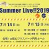 明日より開催【Summer Live】のご案内♪