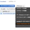 Developers.ioの記事を読んでやってみる「AWS CloudTrailのログをAmazon Elasticsearch Serviceへ転送して可視化してみた」