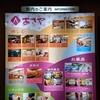 Gwに鬼怒川温泉「ホテル あさや」さんにお出かけしました。