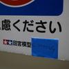 静岡ホビーショー2019レポートパート1