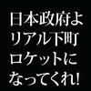 下町ロケットの佃社長よりも遥かに決断力のない国家。日本政府は佃社長を見習え!