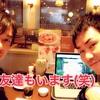 源さんの人生を変えてくれた男友達