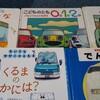 【絵本】図書館で借りた絵本の記録(2019年12月後半)