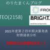 【FRONTEO, 2158】2021年度第2四半期決算  財務諸表分析 - 財務状況は更に危機的状況に!!