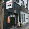ジンギスカン 十鉄 (ジュッテツ)/ 札幌市中央区南7条西5丁目 2F