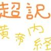 <超訳>黄帝内経(上古天真論第一 その3)