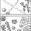 【漫画】子供のいる暮らし