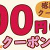 西松屋の大感謝祭は見逃がせないよ!ひよこクラブ掲載のムートンブーツが超お得に買える!出産準備にもおすすめ!
