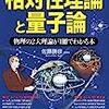 【相対性理論と量子論】一粒で二度美味しい本。光速で動くと、鏡の反射が遅れ自分の顔は見られない?!アインシュタイン少年の夢再び。