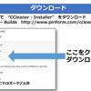 不要ファイルを一挙に削除してくれる定番クリーナー「CCleaner」 使い方を画像付きで紹介