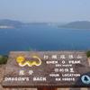 ドラゴンズ・バック(Dragon's Back、香港トレイル第8セクション) 香港都心からのアクセス1時間弱!3時間弱の絶景ハイキング