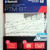 Bluetooth Reciver購入