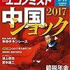 週刊エコノミスト 2017年02月21日号 中国ショック2017/ユーラシアを制する者が覇権を握る/節税年金イデコ