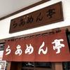 店内飲食も可◎らあめん亭スクンビット・ソイ33/1店でお持ち帰りしてきた!