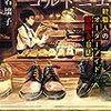 失いながら生きていくしかありません 「不機嫌なコルドニエ 靴職人のオーダーメイド謎解き日誌/成田名璃子」