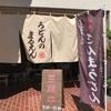 【コスパ最強】岡山県岡山市 既に基本のサイズが多いのに大盛りも可 更に出汁が利いて旨い! うどん ののまるえん