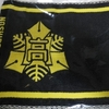 明日の夏の秋田大会は準決勝 能代高校の公式応援タオルを購入しました