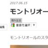 Google翻訳は僕の友達!