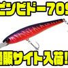 【ジャッカル】ダウズビドーのダウンサイズモデル「スピンビドー70SP」通販サイト入荷!