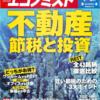 週刊エコノミスト 2014年01月28日号 不動産 節税と投資/オリンピックと地域紛争 ソチ五輪にかけるロシアの思惑