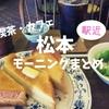 【松本まとめ】駅近モーニング5軒「喫茶/カフェ朝ごはん」午前中に歩いていかがでしょう