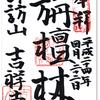 吉祥寺の御朱印(文京区)〜寺が存在しない武蔵野市「吉祥寺」の心の故郷?