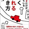 "PDCA日記 / Diary Vol. 416「日本はシルバーデモクラシーではない?」/ ""Japan isn't a country of silver democracy?"""