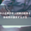 中小企業診断士試験の結果を情報開示請求する方法