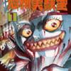 マンガ『恐怖実験室 1』御茶漬 海苔 著 秋田書店