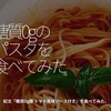1025食目「糖質0gのパスタを食べてみた」紀文「糖質0g麵 トマト風味ソース付き」を食べてみた。