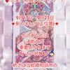 「恋愛・結婚タロットカード」by「占い師NAO」2019/9/17