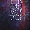 【小説・SF】『白熱光』—出会わないファーストコンタクト