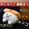 寿司キャラクター「おしゅしだよ」とは?作者、漫画、グッズ、LINEスタンプ情報まとめ