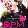 【映画】BPM ビート・パー・ミニット