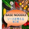 BASE NOODLEに合うソースを考えてみた第二弾