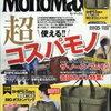 モノマックス5月号の付録を100均商品を使ってリメイク!【アレンジ】【DIY】
