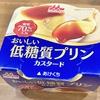 【ロカボ間食シリーズ23】糖質3.3gの低糖質プリン♪