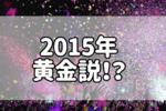 2015年 K-POP黄金年説
