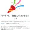 【ブログ】一周年記念日。
