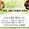 本日開催♪【二胡・津軽三味線発表会】