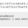 Rails バリデーションの uniqueness: { case_sensitive : false } を使ってみる